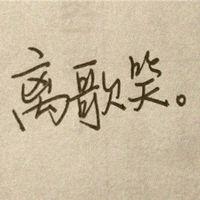 QQ伤感头像_伤感头像大全2017最新版的_伤感头像男生女生带字_腾牛...