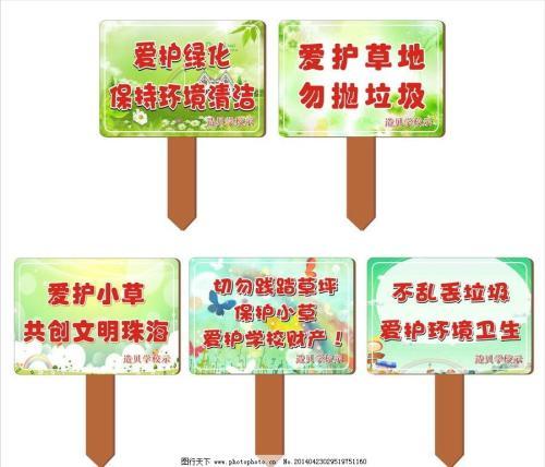 爱护树木标语
