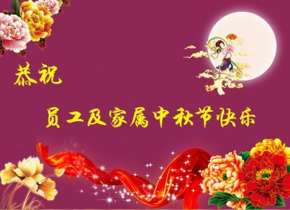 公司中秋节祝福语集锦