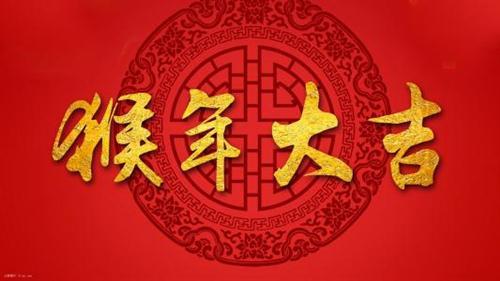 猴年新春祝福语大全