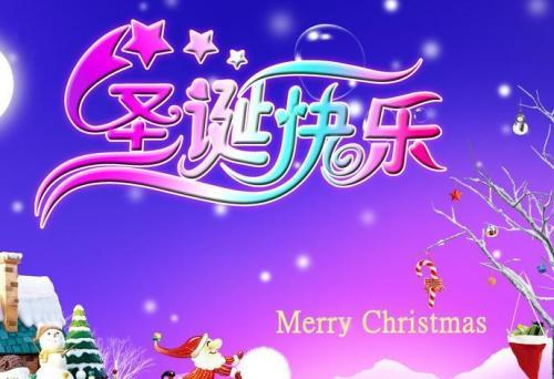 圣诞节祝福大全