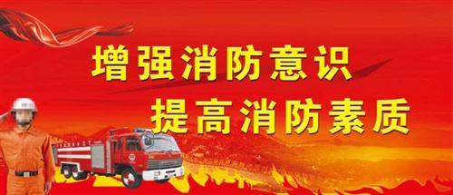 企业消防主题标语
