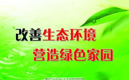 绿色环保的标语