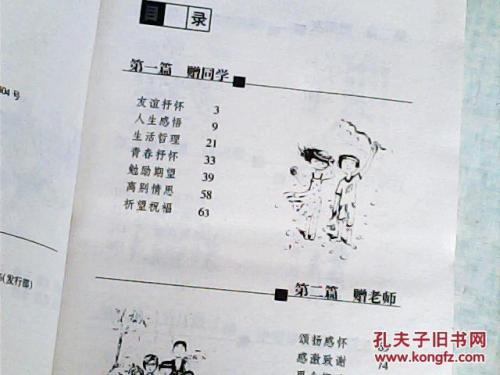 有关写毕业祝福语60句