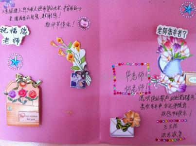 有关写给老师的贺卡祝福语60句