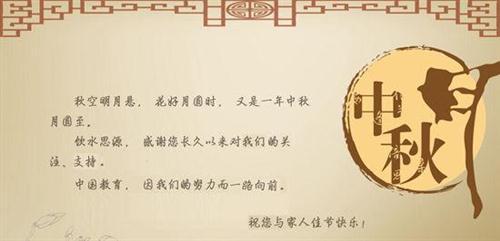 有关中秋节短信祝福语60句