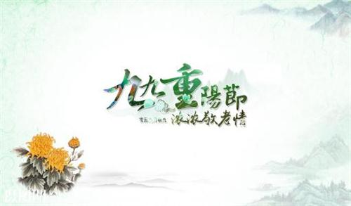 有关重阳节祝福语大全