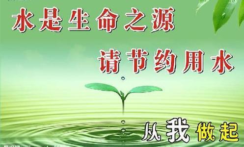 爱护水资源的标语