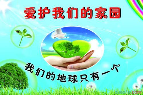 爱护生态环境的标语