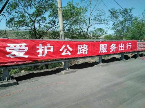 爱护公路的标语