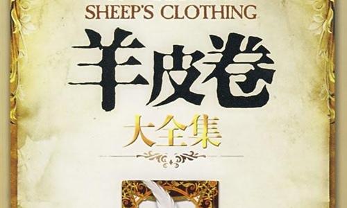《羊皮卷》经典的话 《羊皮卷》激励自己的话