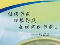 珍惜时间的句子_珍惜时间的词语和句子