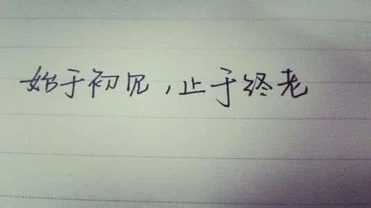 个性签名句子