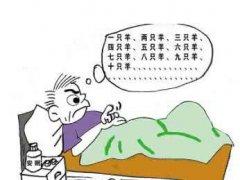 睡不着的搞笑说说 睡不着的说说图片搞笑