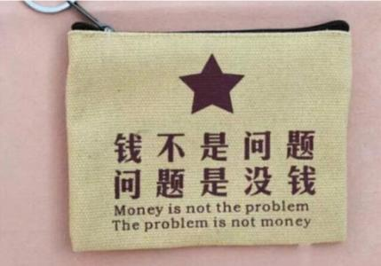 没有钱很穷的说说
