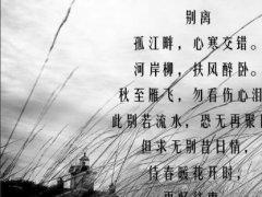 离别亲人的句子 和家人离别的句子