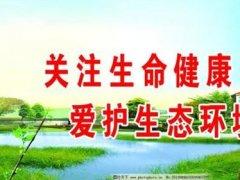 爱护环境的标语 关于爱护环境的标语