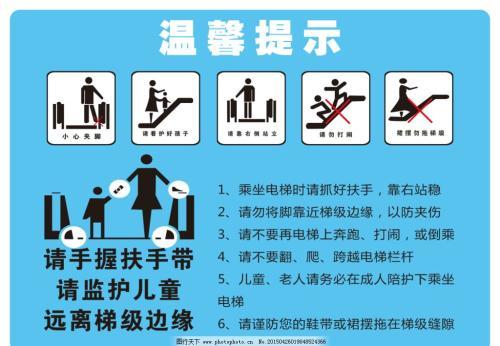 爱护电梯标语