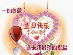 送给老师生日祝福语 祝福老师生日的话语