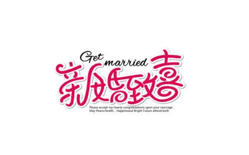 祝哥们的新婚祝福语