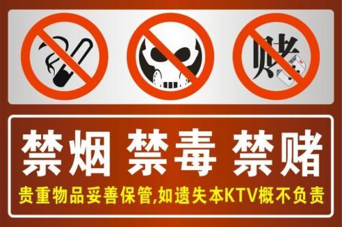 禁烟的宣传标语