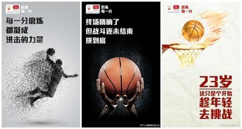 关于篮球比赛宣传口号