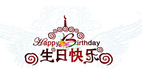 妈妈生日快乐祝福语