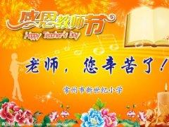 教师节日祝福语 节日祝福语大全简短