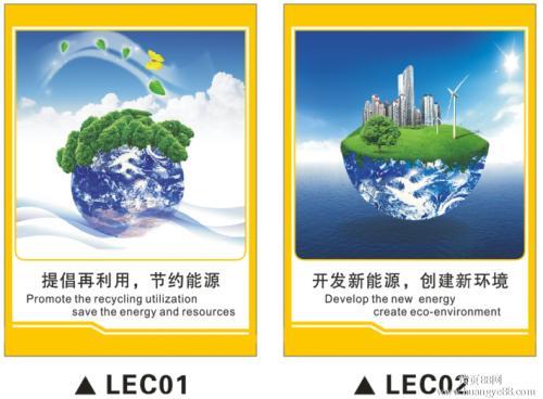 环保节能标语