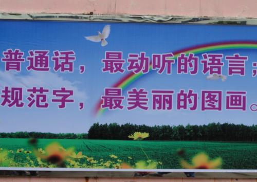 推广普通话标语