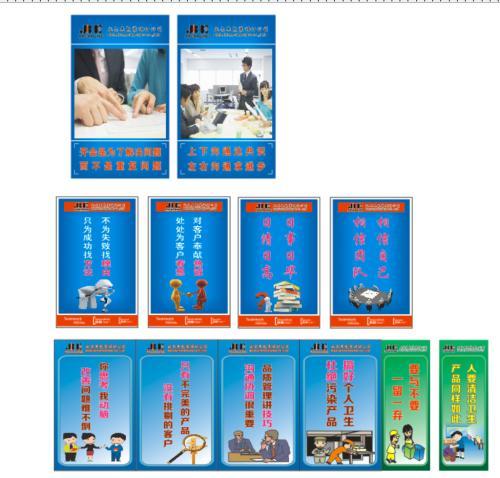 企业文化标语古语