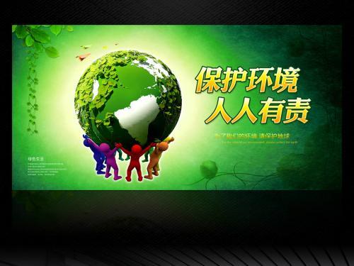 关于保护地球的环保标语