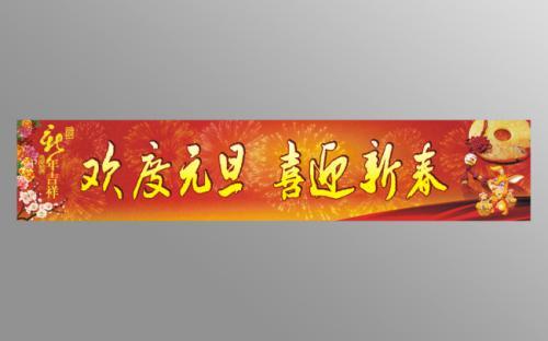 春节横幅标语