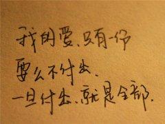 一句话心情好的句子 一句话的简单心情签名