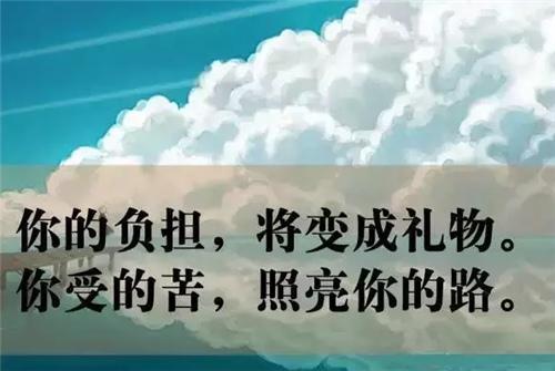 鼓励一个人坚强的话语 鼓励一个人加油的句子