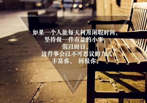鼓励那些奋斗的人句子 鼓励年轻人奋斗的句子