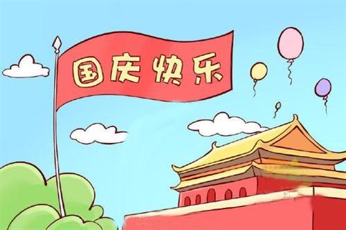 2019十一国庆节微信朋友圈祝福语