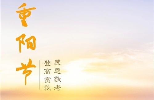 发朋友圈的重阳节祝福语大全