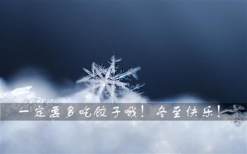 送给小朋友的冬至祝福语