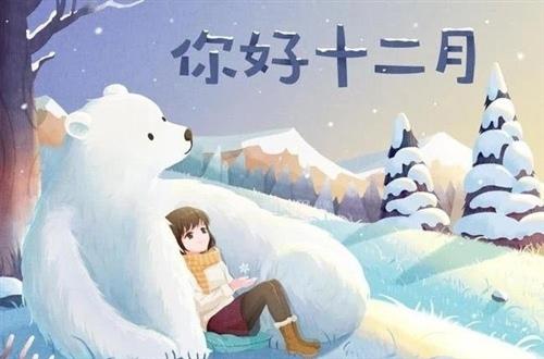 2019大雪暖心祝福语 大雪节气朋友圈祝福语