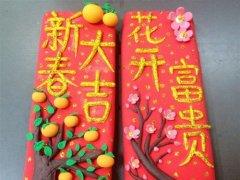 新春快乐2020新年祝福语 2020年最新创意暖心新年祝福语