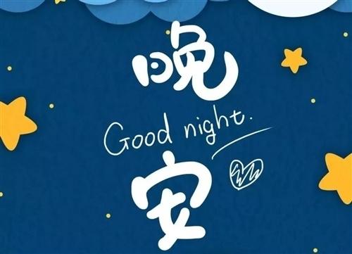 冬天睡前最暖心的晚安一句话