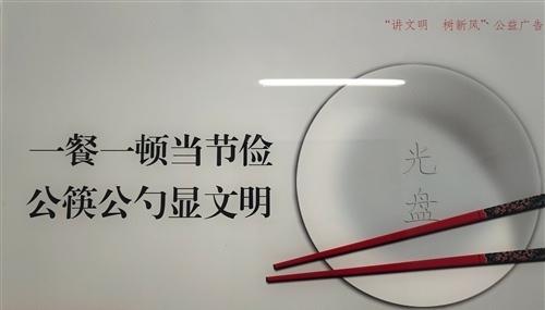 提倡使用公筷的宣传标语