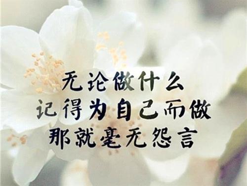 关于人生的价值和意义的格言