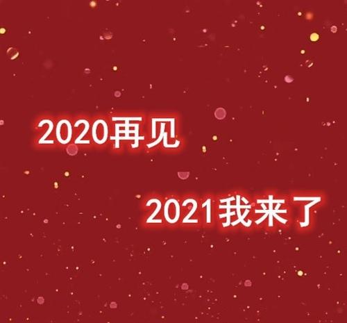 2020最后一天的说说文案