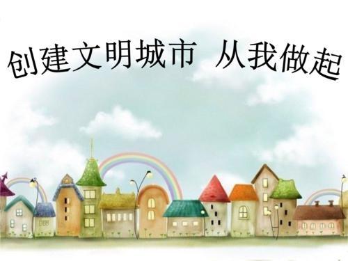 文明城市宣传标语口号