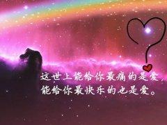 张小娴经典爱情语录疗伤话