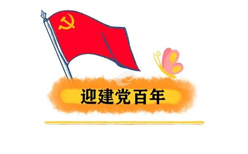建党100周年励志标语