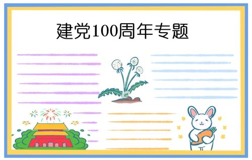建党一百周年祝福寄语200字