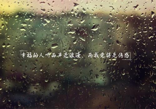 高情商下雨天发朋友圈